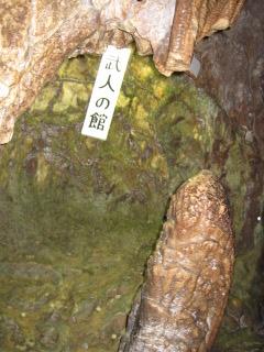 井倉洞 16