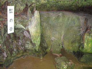 井倉洞 18