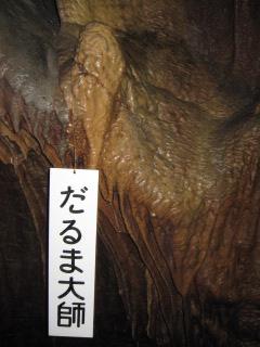 井倉洞 24