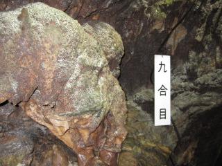 井倉洞 28