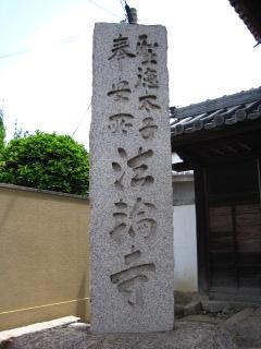 法輪寺 3