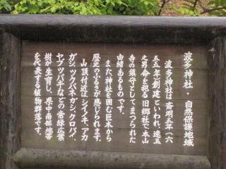 波多神社 1