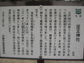 足王神社 1