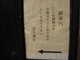 足王神社 9