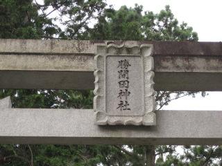 勝間田 1