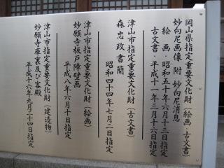 津山 妙願寺 3