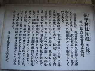 津山 徳守神社 2