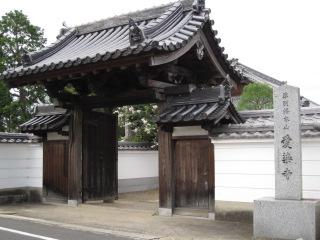 津山 愛染寺 1