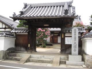 津山 大円寺 7