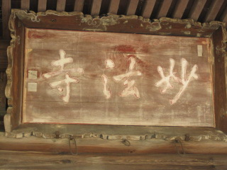 津山 妙法寺 1