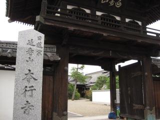 津山 本行寺 1