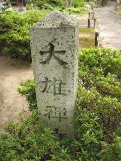 津山 大雄寺 2