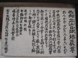 津山 福泉寺 2