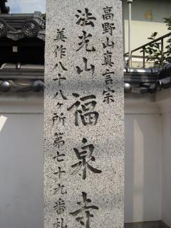 津山 福泉寺 5