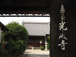 津山 光源寺 6
