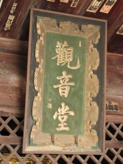 余慶寺 16