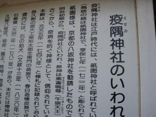 疫隅神社 11