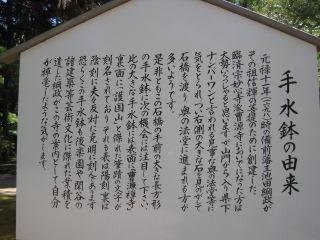 曹源寺 4