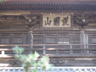 曹源寺 9