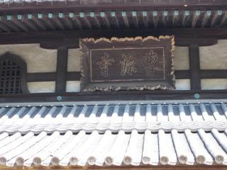曹源寺 12