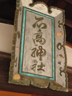 石高神社 6