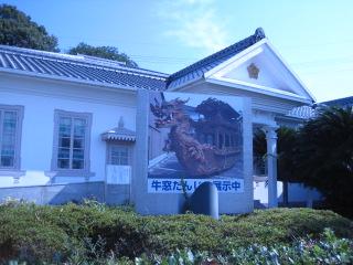 海遊文化館 12