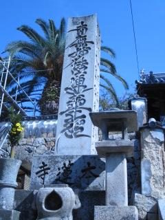 本蓮寺 1