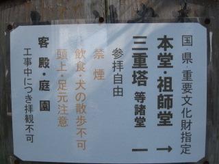 本蓮寺 3
