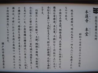 本蓮寺 5