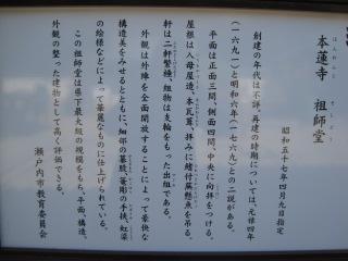 本蓮寺 16