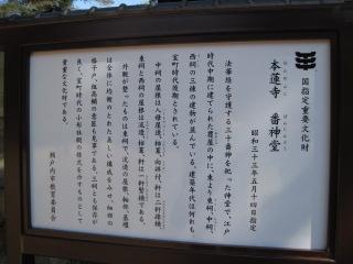 本蓮寺 21