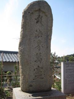 妙福寺 3