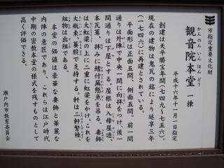妙福寺 5