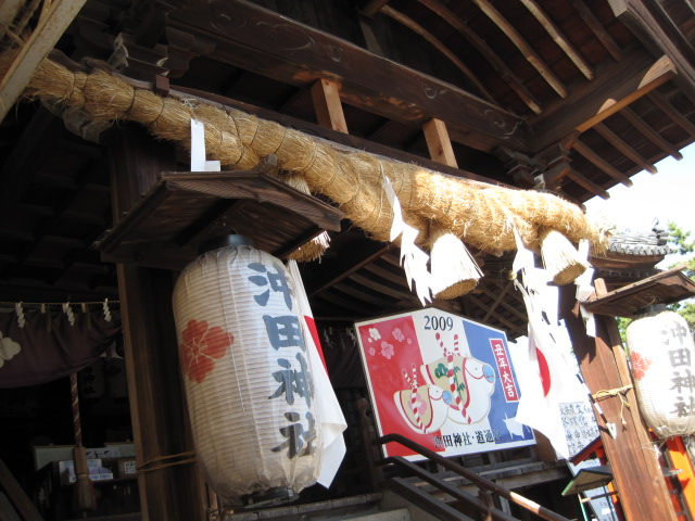 沖田神社 2