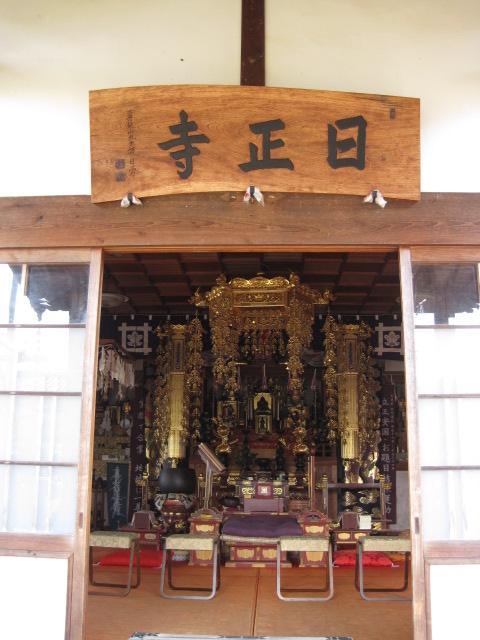 日正寺 1