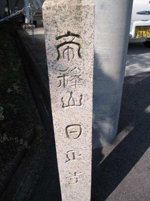 日正寺 4
