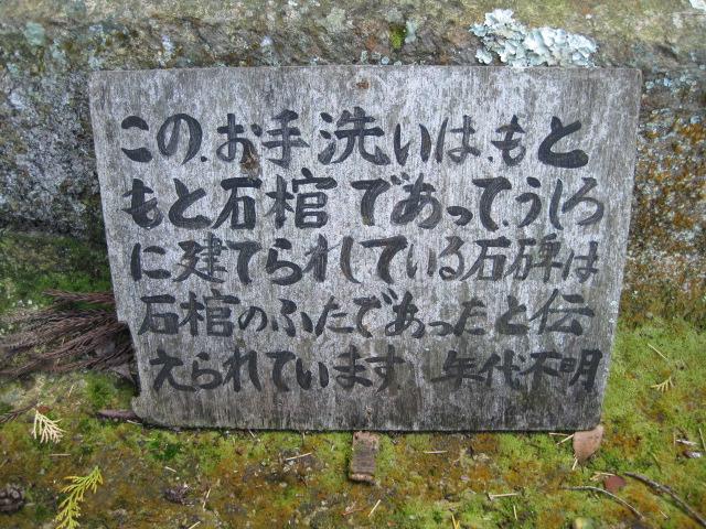 妙泉寺跡 2