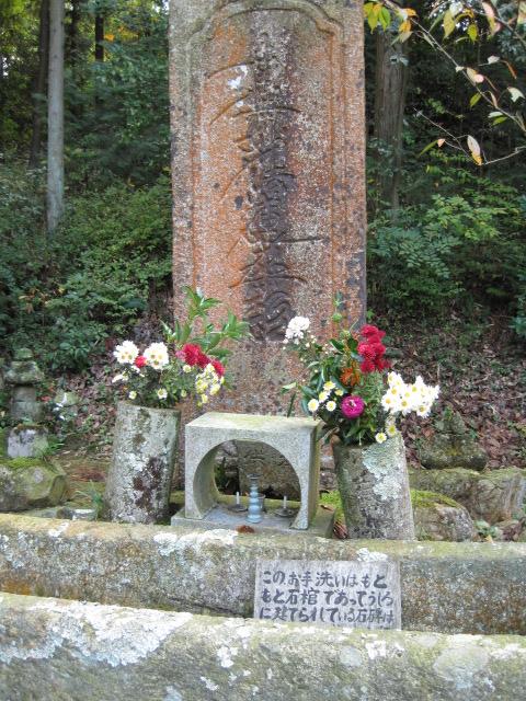 妙泉寺跡 3