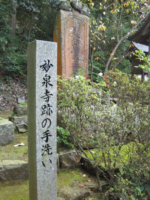 妙泉寺跡 4