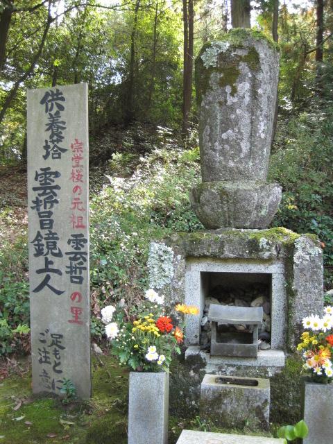 妙泉寺跡 5
