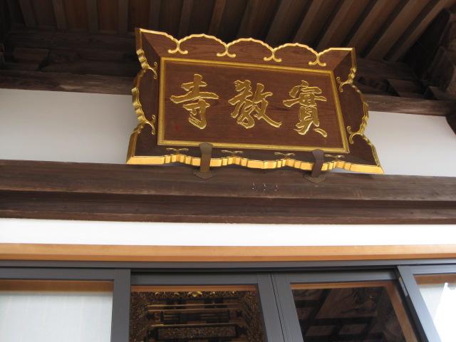 実教寺 9