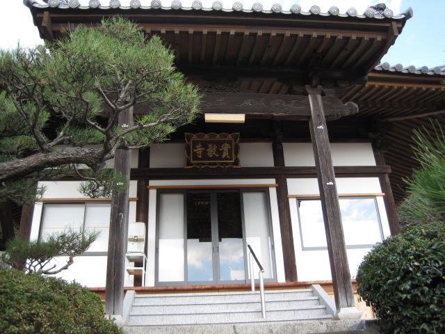 実教寺 10