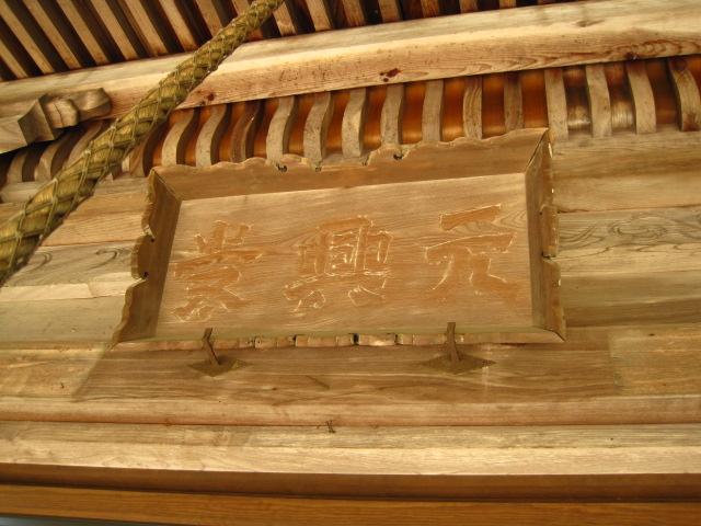 願興寺 1