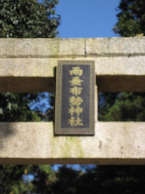 雨垂布勢神社 6