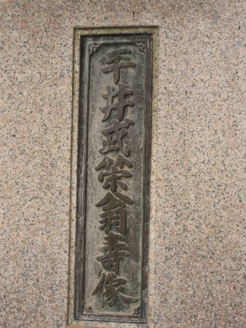 妙興寺 2