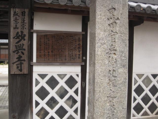 妙興寺 3