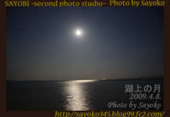 湖上の月1 0186