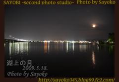 湖上の月2 0187