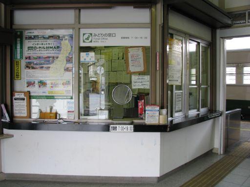 JR烏山線 烏山駅 みどりの窓口