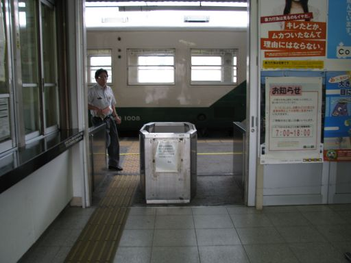 JR烏山線 烏山駅 改札